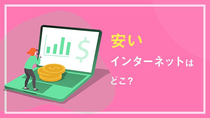 安いインターネットはどこ?